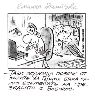 Малкият Иванчо брои есемесите на президента с Бобоков