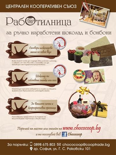 Коледната магия се усеща с най-финия шоколадов вкус
