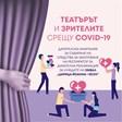 Младежкият театър и Софийската филхармония събират пари за респиратор и защитни облекла за ИСУЛ