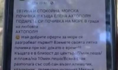 Една от измамните обяви на Елка Николова. Снимка: Архив