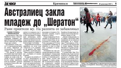 """Факсимиле от публикацията на в. """"24 часа"""" през декември 2007 г."""
