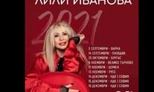 ВАНГА: Руса жена ке спаси България! Лили Иванова