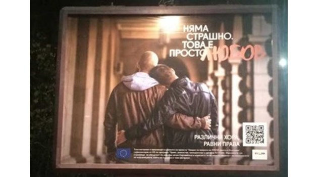 Свалиха билбордовете с гей двойки в Бургас