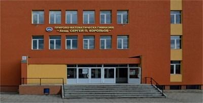 Снимка: Сайт на ПМГ - Благоевград
