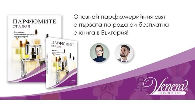 Излезе първата безплатна българска книга, посветена на парфюмерийната индустрия