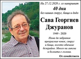 Сава Джуранов