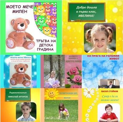 Специалните книжки се предлагат с индивидуално послание за клиентите.