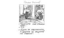 """Малкият Иванчо се шегува с """"Левски"""""""