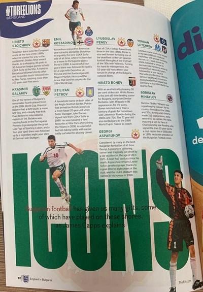 Страницата, посветена на иконите на българския футбол.