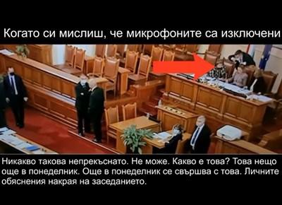Дончева ще ограничава изказвания на депутати, издаде я включен микрофон (Видео)