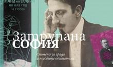 Българската обреченост през XX век - опитите за индустриален живот и калните софийски улици