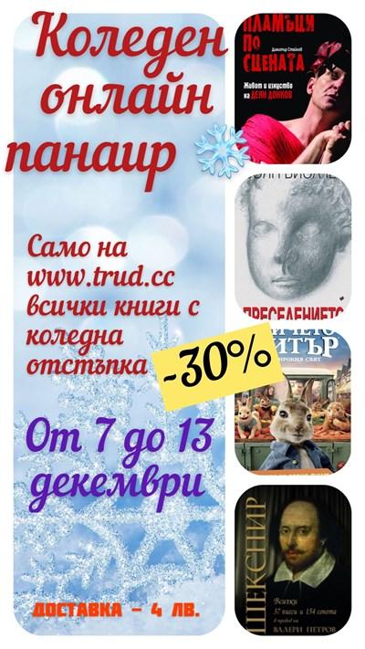 """Книжна онлайн Коледа с Книгоиздателска къща """"Труд"""""""