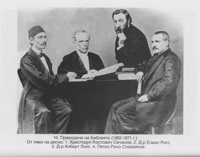 Д-р Илаяз Ригз (седнал в средата), Христо Сечанов (вляво), вдясно е Петко Р. Славейков, правият е д-р Албърт Лонг през 1871 г.
