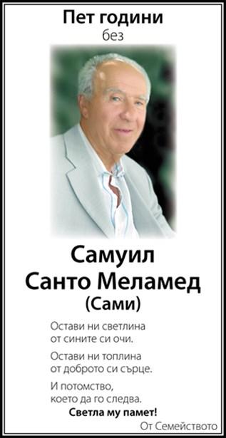 Самуил Меламед