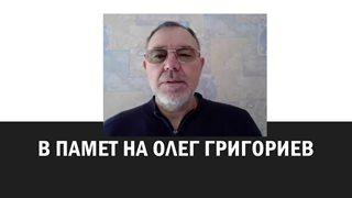 С благодарност към Олег Григориев