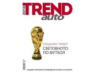 Trend Auto 2018 - коли и футбол!