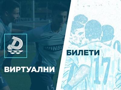 """След забраната за фенове по стадионите: """"Дунав"""" пусна виртуални билети"""