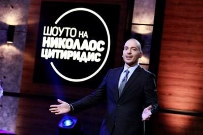 Николаос Цитиридис в студиото на шоуто си СНИМКА: ВЕЛИСЛАВ НИКОЛОВ