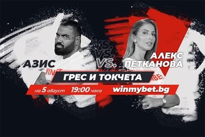 Първите двубои от #WINmyBET започват в четвъртък вечерта