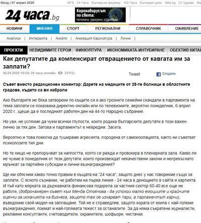 До 1,5 млн. лева депутатски заплати щяха да помогнат в 28 областни болници