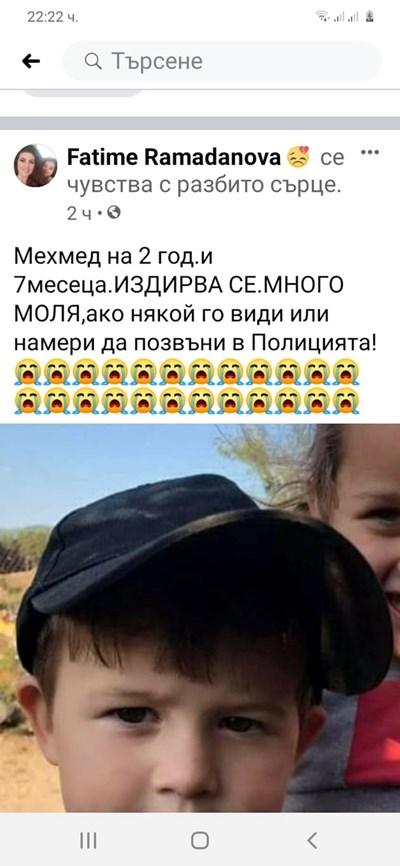 Издирват 2-годишно дете, изчезнало от дома си в Якоруда