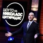 "Спират ""Шоуто на Николаос Цитиридис"" заради пика на коронавирус"