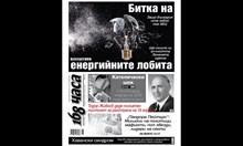 Живков даде позлатен пистолет за разстрела на 16 горяни