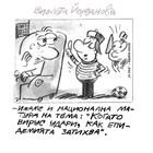 """Малкият Иванчо разсъждава по темата """"Когато вирус удари..."""""""