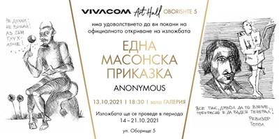 """""""Една масонска приказка"""" в Галерия Vivacom Art Hall Оборище 5"""