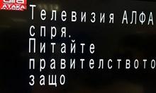 """Телевизия """"Алфа"""" спря. """"Питайте правителството защо"""", пише на черен екран"""