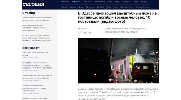 Осем загинали и десет ранени при пожар в хотел в Одеса (Видео)