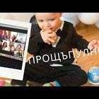 Мона и Радослав Гочев направиха прощъпалник на сина си (Видео)