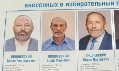 Истинският Вишневски е най-вдясно