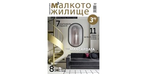 """7 апартамента под 60 кв. м в брой 4 на """"Малкото жилище"""""""