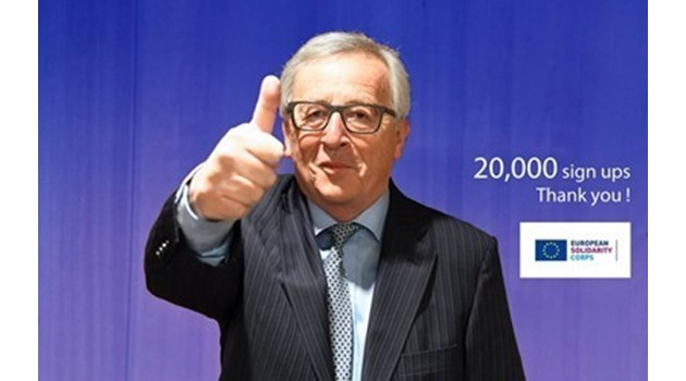 ЕС ще чества и 100-годишен юбилей