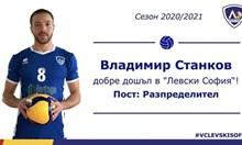 """""""Левски"""" взе ас на ЦСКА (интервю)"""
