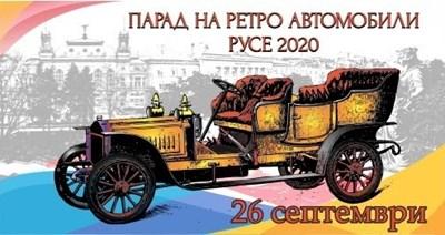 Парад събира най-атрактивнитеретро возила в Русе