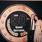 Цанко Цветанов със съпругата си Теодора по време на празненството за 50-годишния си юбилей
