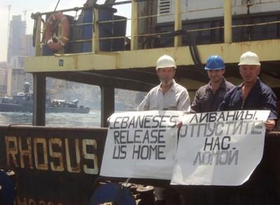 """Капитанът на """"Росус"""" Борис Прокошев и членове на екипажа настояват да ги освободят от кораба на пристанището в Бейрут през 2014 г."""