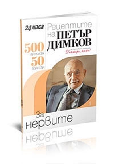 Петър Димков за възпалението на мозъка (енцефалит)