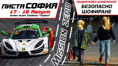 Къде е забранено влизането на коли в София заради шампионат?
