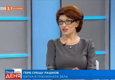 Десислава Атанасова. Кадър БНТ