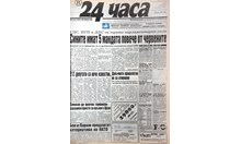 """""""24 часа"""" на 17 октомври - вижте първите страници през годините"""