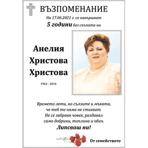 Анелия Христова