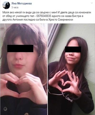 Факсимиле: Фейсбук/ Забелязано в Плевен