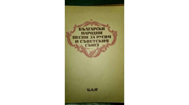 """Как """"обогатяваха"""" българския фолклор с измислени """"народни"""" песни за Сталин и Червенков, че и за ТКЗС!"""