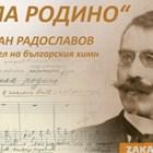 Цветан Радославов