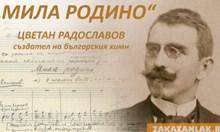 Мелодията на българския химн била повлияна от стара еврейска песен
