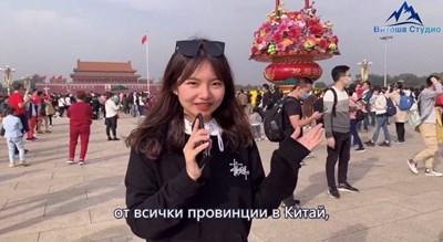 Рожденият ден на Китай (Видео)