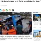 Автобус падна в езеро в Китай, загиналите са 21 души. Факсимиле: news.cgtn.com